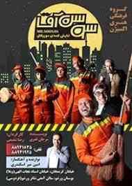 تئاتر کمدی موزیکال سوسن آقا - تخفیف سنتر - تئاتر کمدی طنز