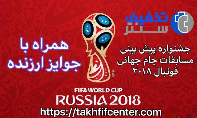 world cup 2018 - جام جهانی 2018 روسیه - فیلم اختصاصی گل برتری بازی ایران و مراکش