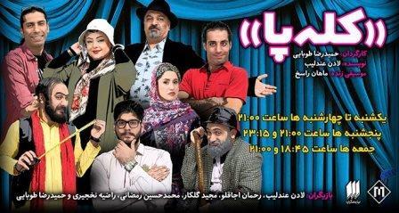 نمایش کمدی موزیکال کله پا پردیس سینمایی مگامال