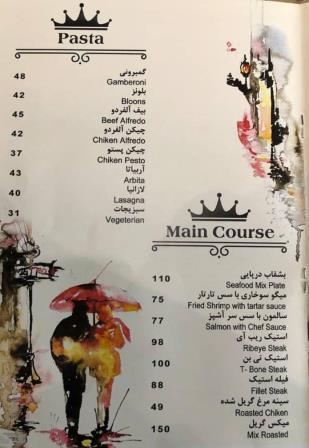 منو کافه رستوران راه باران
