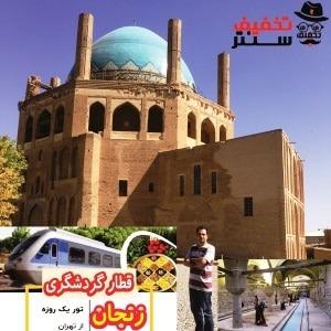 قطار گردشگری زنجان بازدید از گنبد سلطانیه و موزه رختشورخانه