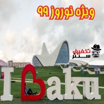 تور زمینی باکو ویژه نوروز ۹۹
